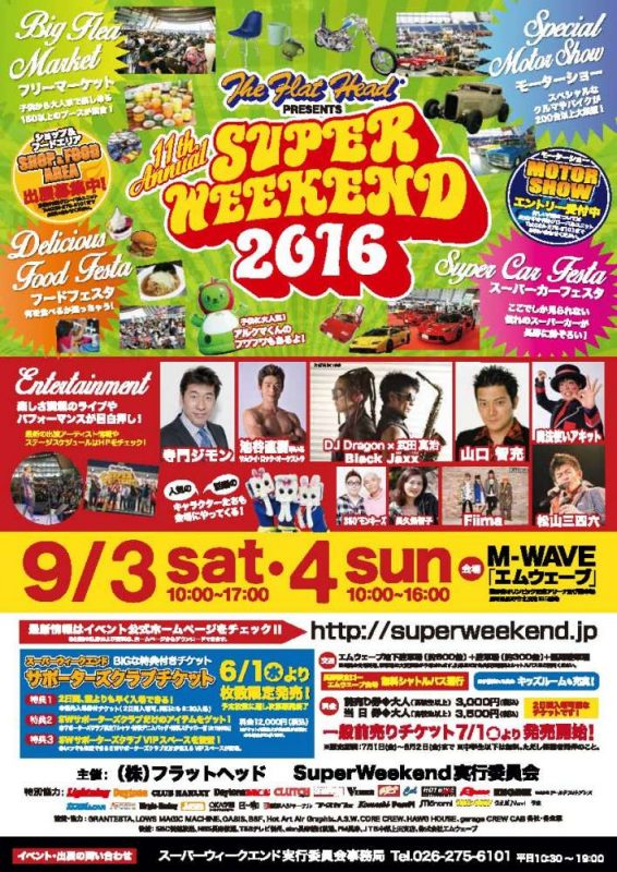 swout2016_ver2