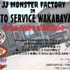 ASW×Wheeler JJ MONSTER FACTORY